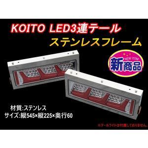 トラック KOITO 小糸 3連 テールライト ステンレス テールボックス テール枠 テールフレーム L/R 送料無料 truckparts