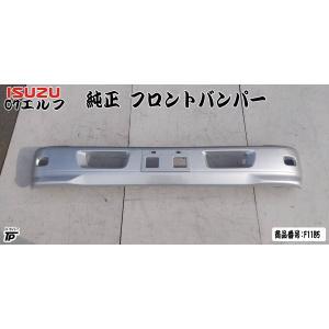 いすゞ 純正 07 エルフ ワイド フロントバンパー シルバー|truckparts