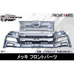 日野 大型 17 現行型 プロフィア メッキ バンパー  グリル フロント 周り セット 新型 新品 truckparts