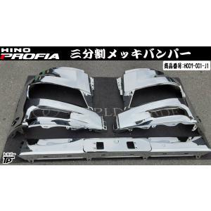 アウトレット★ 日野 大型 17 現行型 プロフィア 3分割 メッキ フロント バンパー truckparts