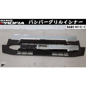 アウトレット★ 日野 大型 17 現行型 プロフィア バンパーグリル インナー ブラック truckparts