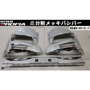 日野 大型 17 現行型 プロフィア 3分割 メッキ フロント バンパー truckparts