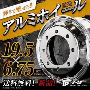★送料無料★ トラック バス 鍛造 アルミホイール 19.5×6.75 ISO 8穴 RF|truckparts