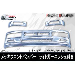 新品★いすゞ 大型 KC KL CV ギガ メッキ バンパー エアダム一体型 ライト枠左右セット アウトレット|truckparts