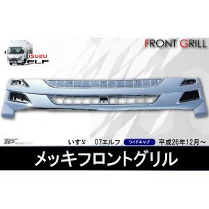 新品★いすゞ 07 エルフ 後期型 ワイド メッキ フロント グリル ラジエーターグリル truckparts