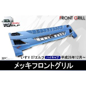 新品★いすゞ 07 エルフ 後期型 ハイキャブ用 メッキ フロント グリル ラジエーターグリル truckparts