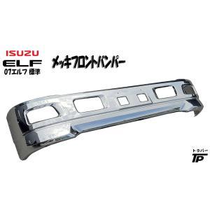 新品★いすゞ 2t 07エルフ 標準 メッキ フロントバンパー  H19.1~|truckparts