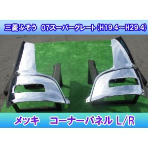 新品★三菱 ふそう 大型 07 スーパーグレート メッキ コーナーパネル L/R 左右 NEWスーパーグレート truckparts
