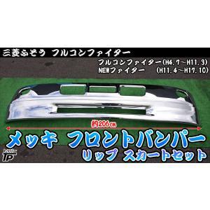 新品★三菱 ふそう フルコンファイター NEWファイター フロントバンパー リップ スカートセット 幅約206cm 訳アリ truckparts
