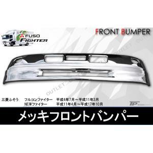 新品★三菱 ふそう フルコンファイター NEWファイター フロントバンパー リップ スカートセット 幅約206cm 訳アリ アウトレット truckparts