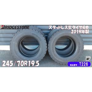 送料無料★245/70R19.5 ブリヂストン スタッドレスタイヤ 生 2019年製 4本 BRIDGESTONE|truckparts