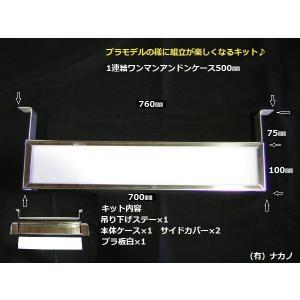 ◆条件付き送料無料◆NAKANO オリジナル 1連結 ワンマンアンドンケース 700mm  吊り下げステー付き 組立式 室内看板灯として|truckshop-nakano