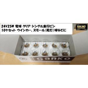 ◆条件付き送料無料◆入手困難 24V25W 電球 シングル球 クリア 10ケセット BA15S S-25バルブ  マーカーランプ、スモールランプ、ウインカーランプなどに|truckshop-nakano