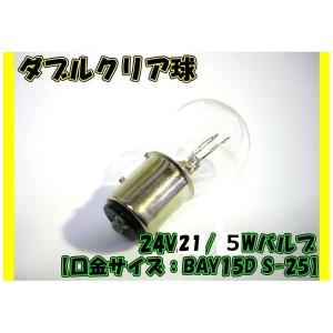 24V25/5W ダブル球 クリア 電球 BAY15D S-25バルブ リーズナブル ブレーキ・コーナーバルブなどに|truckshop-nakano