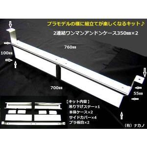 ◆条件付き送料無料◆NAKANO オリジナル 2連結 ワンマンアンドンケース 吊り下げステー付き 組立式 室内看板灯として|truckshop-nakano