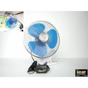 ◆条件付き送料無料◆軽トラ用自動首振り 扇風機12V 8インチ クリップ式 風量調節機能付 空気が循環し涼しい〜 |truckshop-nakano