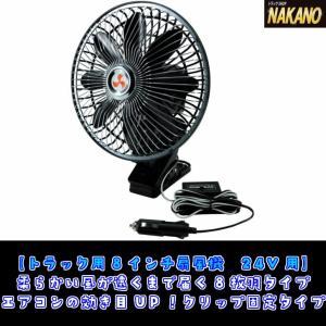 ◆条件付き送料無料◆ 8枚羽 扇風機 8インチ 24V首フリ機能付きで柔らかい風当たりで遠くまでしっかり風|truckshop-nakano
