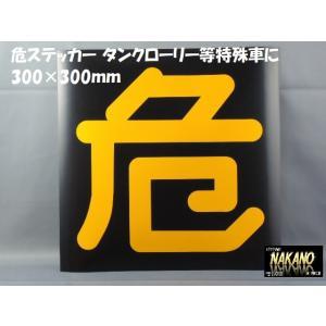 【キャッシュレス5%還元】危ステッカー 300×300mm タンクローリー等特殊車両の必需品|truckshop-nakano