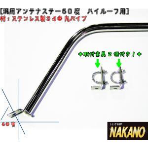アンテナステー 60°ハイルーフ用 汎用 ルーフボルトタイプ 大型 truckshop-nakano