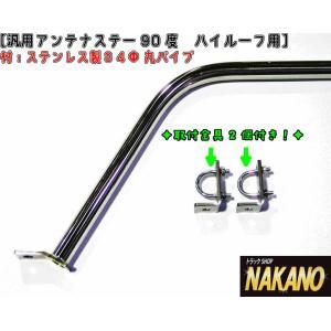 アンテナステー 90°ハイルーフ用  汎用 ルーフボルトタイプ 大型 truckshop-nakano