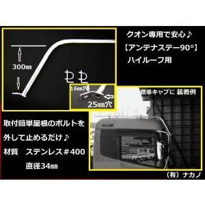 アンテナステー 90°ハイルーフ用 UD クオンなどに truckshop-nakano