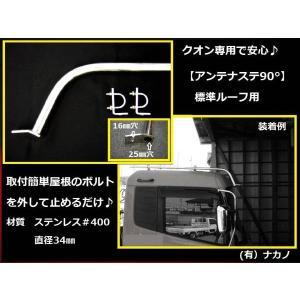 アンテナステー 90°標準ルーフ用 UD クオン専用安心 truckshop-nakano