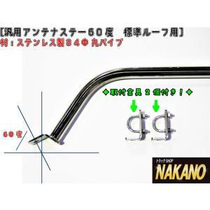 アンテナステー 60°標準ルーフ用 汎用 ルーフボルトタイプ 2t〜大型 truckshop-nakano
