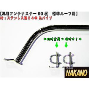 アンテナステー 90°標準ルーフ用 汎用 2t〜大型 ルーフボルトタイプ truckshop-nakano