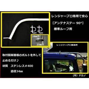 アンテナステー 90°標準ルーフ用 日野 レンジャープロ専用で安心 truckshop-nakano