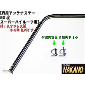【キャッシュレス5%還元】アンテナステー 90°スーパーハイルーフ用 スーパーグレート/クオン共用|truckshop-nakano