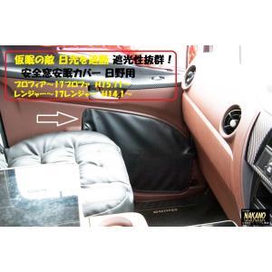 ◆条件付き送料無料◆仮眠の敵 日光を遮断 安全窓 安眠カバー 日野用 truckshop-nakano