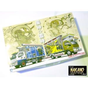 プレミアム商品 アオシマ NO28 風神☆雷神 2トン箱車 バスロケット 1/32 デコトラプラモデル|truckshop-nakano
