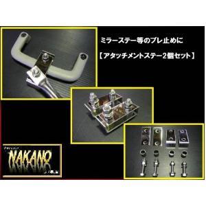アタッチメントステー2ヶセット グリップに挟む ミラーステー取付金具補助|truckshop-nakano