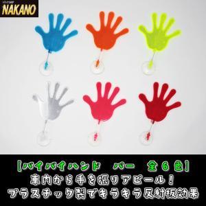 バイバイハンド プラスチック製 パー 全6色 車内から手を振りアピール 反射板効果で揺れるたびキラキラ|truckshop-nakano