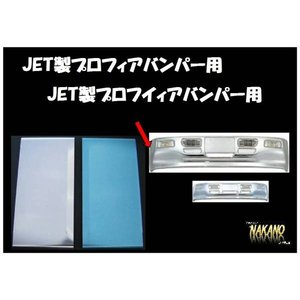 バンパーサイド 170mm 大型プロフィアバンパー480H(JET製)サイドメクラ蓋 ステンレス|truckshop-nakano