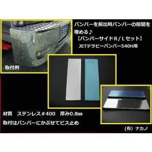 バンパーサイド 120mm 大型JETテラビィバンパー540H用(JET製) サイドメクラ蓋 ステンレス|truckshop-nakano