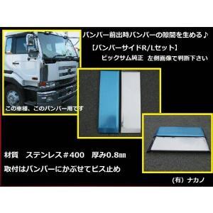 バンパーサイド 170mm 大型ビックサム純正用 サイドメクラ蓋 ステンレス|truckshop-nakano
