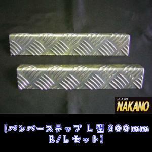 ◆条件付き送料無料◆バンパーステップ L型300mm R/L 足掛けなどに アルミ シマ板 滑り止め|truckshop-nakano