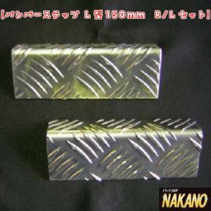 ◆条件付き送料無料◆バンパーステップ L型150mm R/L 足掛けなどに アルミ シマ板 滑り止め|truckshop-nakano