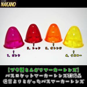◆条件付き送料無料◆NAKANO バスロケット バスマーカーレンズ 補修品 シャープで高さのある樹脂製レンズ JET製、ヤック製マーカーに使用可能|truckshop-nakano