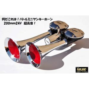 【キャッシュレス5%還元】音が聞ける 入手困難 何だこれは バトルミニヤンキーホーン 200mm 24V 超高音 truckshop-nakano