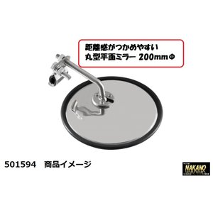 ◆条件付き送料無料◆バックショットミラー 丸型平面ミラー 200mmΦ|truckshop-nakano