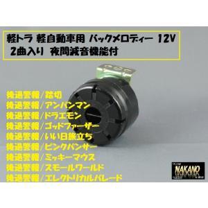 ◆音が聞ける◆ NAKANO バックメロディー 2曲入り 12V 軽トラ 軽自動車用 後退警報器 バックブザー|truckshop-nakano