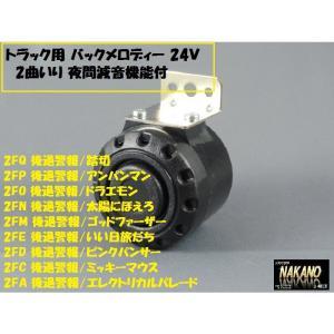 ◆音が聞ける◆ NAKANO バックメロディー 2曲入り 24V トラック用 後退警報器 バックブザー|truckshop-nakano