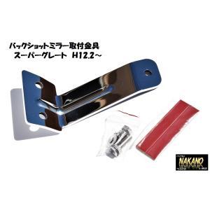 ◆条件付き送料無料◆バックショットミラー 取付ブラケット スーパーグレート 吊り下げ式ミラー(スーパーミラー)用|truckshop-nakano