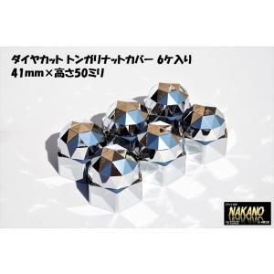 ◆条件付き送料無料◆ダイヤカット トンガリナットカバー 6ヶ入 41mm高さ50mm 走るとキラキラ輝く ABS樹脂製クロームメッキ|truckshop-nakano