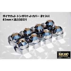 ◆条件付き送料無料◆ダイヤカット トンガリナットカバー 8ヶ入 41mm高さ50mm 走るとキラキラ輝く ABS樹脂製クロームメッキ|truckshop-nakano