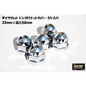 ◆条件付き送料無料◆ダイヤカット トンガリナットカバー 5ヶ入 33mm高さ50mm 走るとキラキラ輝く ABS樹脂製クロームメッキ|truckshop-nakano