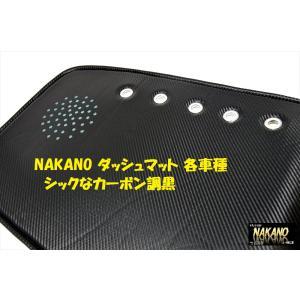 NAKANO ダッシュマット カーボン調黒 大型各車種|truckshop-nakano