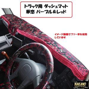 ダッシュマット イスズ用 各車種 金華山 華恋 レッド 標準仕様(ビニール無し)|truckshop-nakano